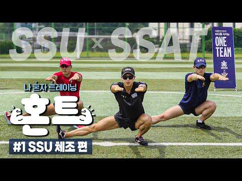 SSU X SSAT [혼트] #1. SSU체조 | 대한민국 국방부
