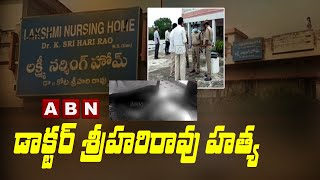 Dr Kota Sri Hari Rao was killed in his residence in Krishna district