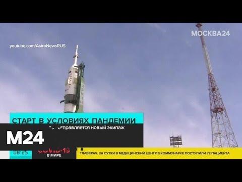 На МКС на 196 суток отправляется новый экипаж - Москва 24 photo