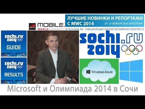 MWC 2014: Microsoft и Олимпиада 2014 в Сочи