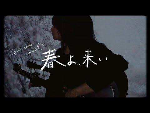 春よ、来い/松任谷由美 [STAY HOME COVER]