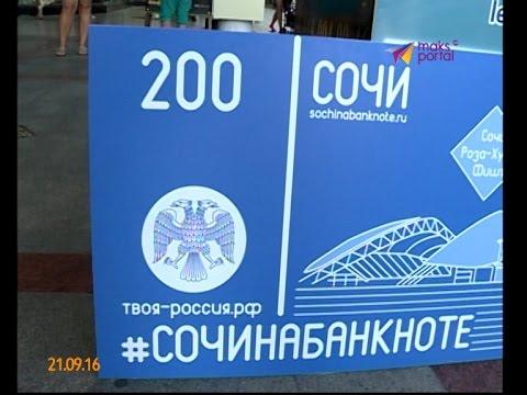 """Акция """"Сочи на банкноте"""" продолжается до 7 октября"""