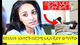 Ethiopia Senselet Drama Actress Videos - Playxem com