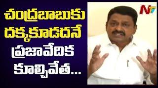 Payyavula Keshav Reacts On Praja Vedika Demolition Issue..