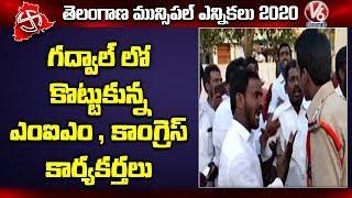 Fight between Congress, AIMIM at Gadwal Municipal polling ..