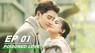 【FULL】Poisoned Love EP01 | 恋爱吧食梦君 | iQIYI