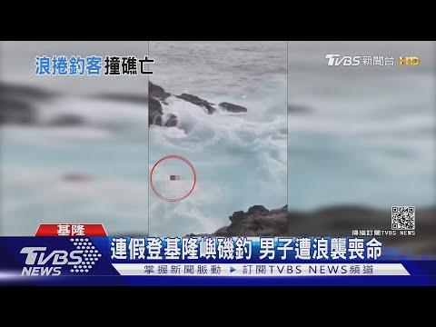 連假登基隆嶼磯釣 男子遭浪襲喪命|TVBS新聞