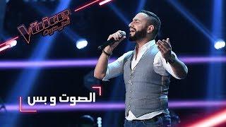 #MBCTheVoice - مرحلة الصوت وبس - عصام سرحان يؤدّ موال أندلسي وأغنية' لما بدامنك القبول'