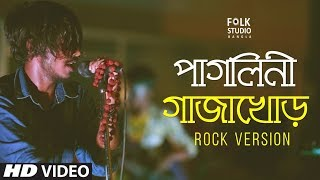 Ma Amar Pagolini Baba Gajakhor ft. Grand Fokira   Tribute to Tarak Das Baul   Folk Studio Bangla