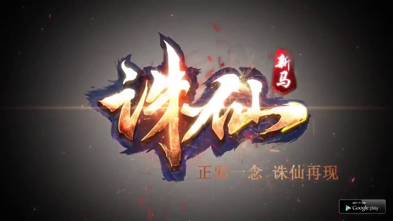 Play 诛仙手游-Efun独家授权新马版 on PC 2