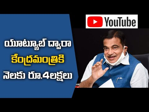 I earn Rs 4 lakh per month from YouTube, reveals Union Minister Nitin Gadkari