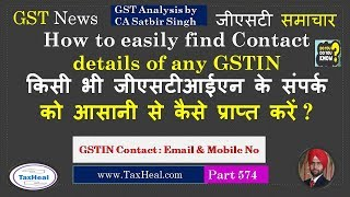 How to find Contact details of any GSTIN : GST News 574