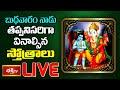 LIVE : బుధవారం నాడు తప్పనిసరిగా వినాల్సిన స్తోత్రాలు   Lord Ganesha Stotram   Lord Krishna Stotram
