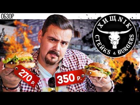 Бургеры от ХИЩНИК | Соскучился я по бургерам...