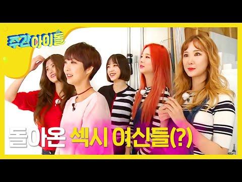 주간 아이돌(Weekly Idol) TWICE GFRIEND EXID 아이돌이 하면 뭐든지 예쁘다!?