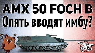 AMX 50 Foch B - Опять вводят имбу? Чо за дела?