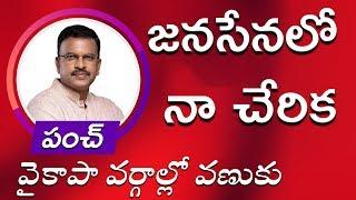 Jana Sena JD Lakshmi Narayana Punch to YSRCP..