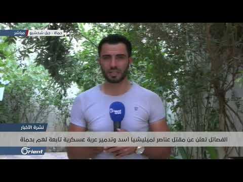 الفصائل تعلن عن مقتل عناصر لميليشيا أسد وتدمير عربة عسكرية تابعة لهم في حماة