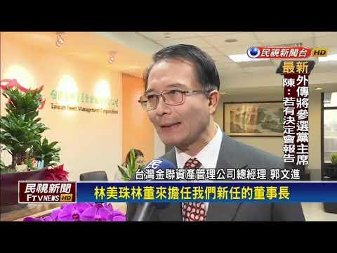 前勞動部部長林美珠 接任台灣金聯董座-民視新聞