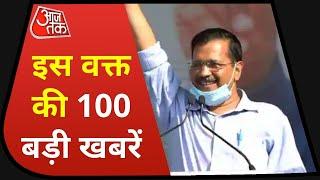 Hindi News Live: देश दुनिया की रात की 100 बड़ी खबरें | Shatak Aaj Tak | Top 100 News | Latest News