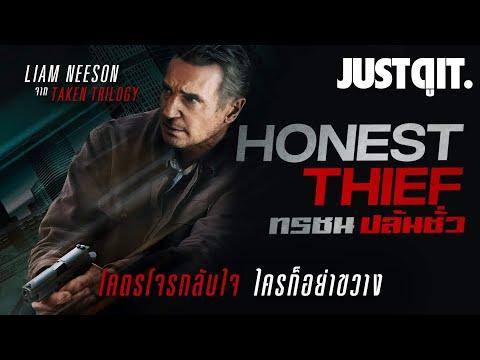 รู้ไว้ก่อนดู HONEST THIEF ทรชน ปล้นชั่ว #JUSTดูIT