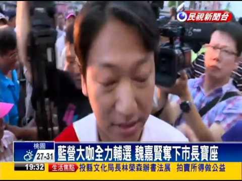 花蓮市長補選 國黨魏嘉賢宣布當選-民視新聞
