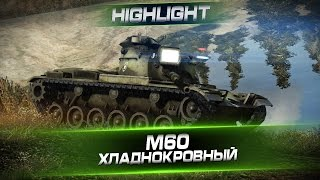M60 - Хладнокровный. Arti25