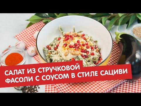 Салат из стручковой фасоли с соусом в стиле сациви | Братья по сахару