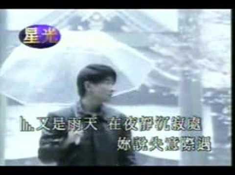 孫耀威 - 愛的故事‧下集(但願他珍惜妳)(KTV)
