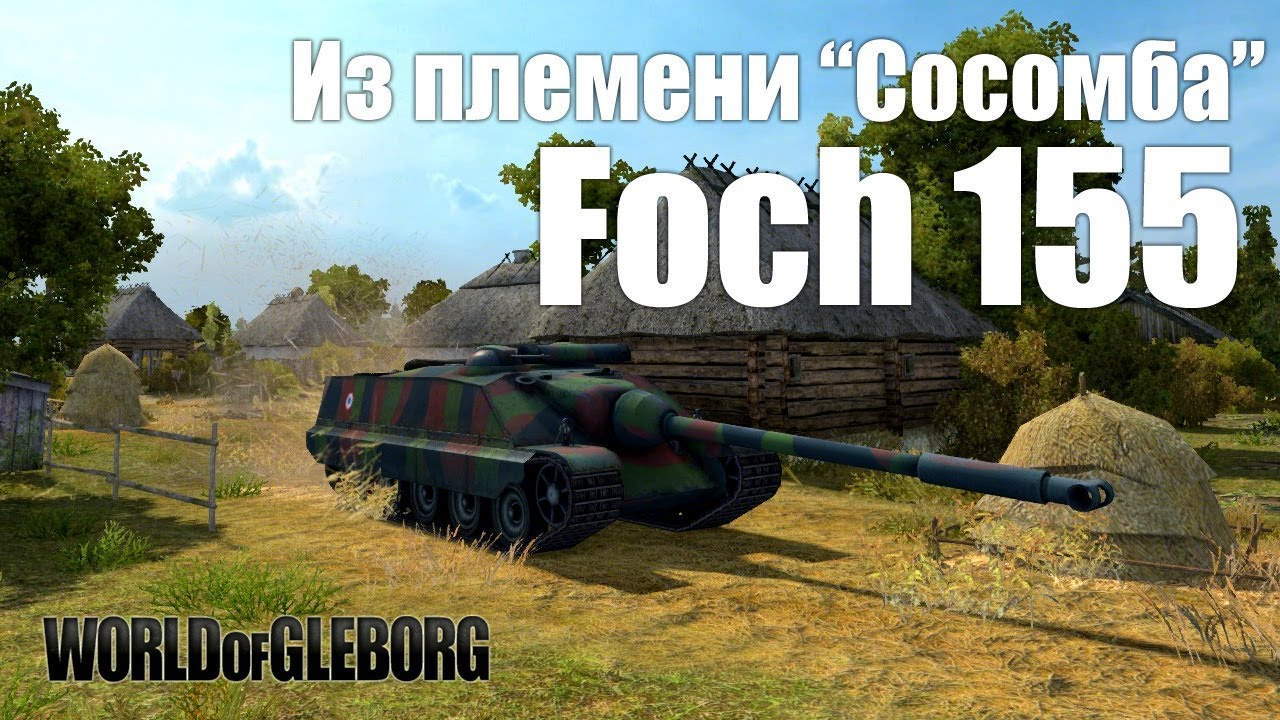 World of Gleborg. Foch 155 - Тащумба