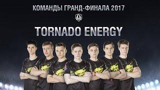Интервью с полуфиналистами Гранд-финала 2017 - Tornado Energy