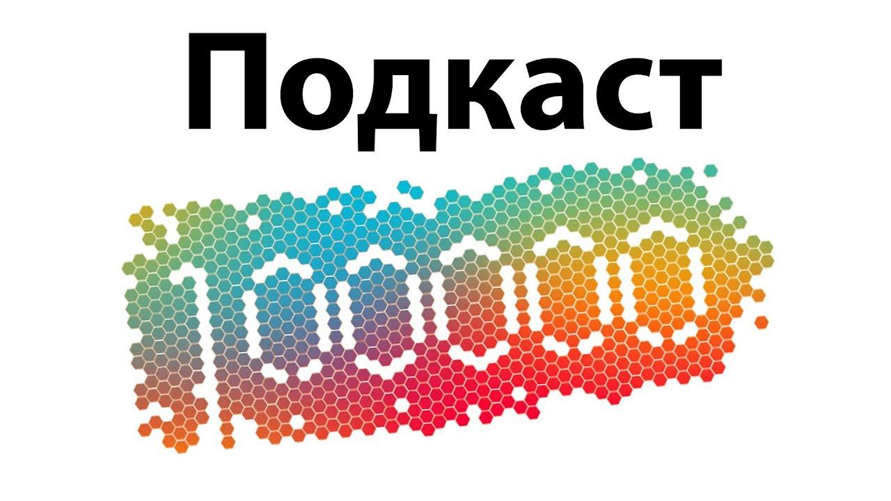 Подкаст - 100 000