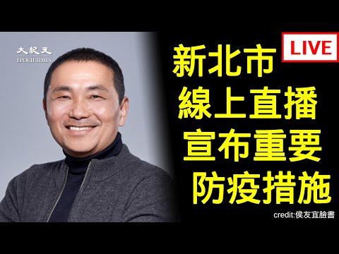 【5/17 直播】新北市線上直播宣布重要防疫措施 | 台灣大紀元時報