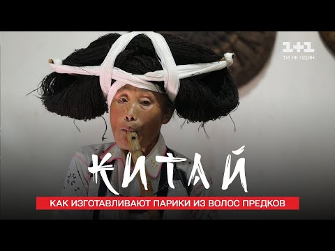 Сражение с быками и изготовление париков из волос предков. Китай. Мир наизнанку 11 сезон 18 серия