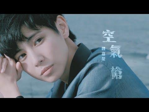 魏嘉瑩 Arrow Wei【空氣槍】Official Music Video