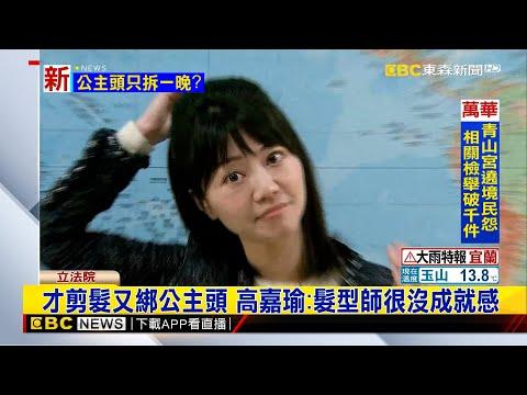 最新》剪「清純」新髮型 高嘉瑜:大家對我公主頭有意見 @東森新聞 CH51