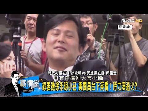 民進黨立委譏時代力量「徐永明小丑」黃國昌台下笑看!少康戰情室 20171120