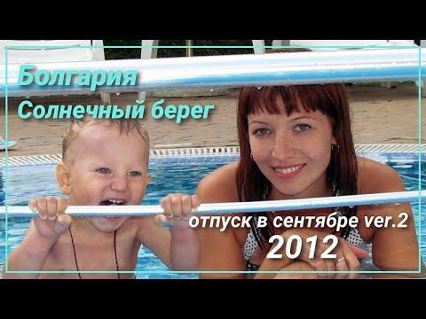 Болгария, Солнечный берег (Hi-Fi