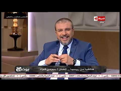 بوضوح | خاص: كوميديا النجم بيومي فؤاد في تعليقه على دوره بمسلسل ربع رومي
