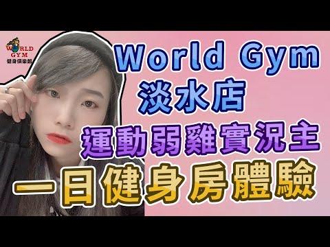 【WorldGym淡水店】 運動弱雞實況主-一日健身房體驗!(ft.Yudi)