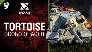 Tortoise - Особо опасен №14 - от RAKAFOB