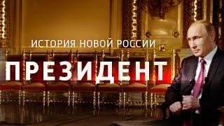 «Президент» — Фильм Владимира Соловьева
