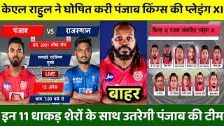 KXIP vs RR: राजस्थान के खिलाफ पंजाब किंग्स की प्लेइंग XI हुई घोषित, इन 11 शेरों के साथ उतरेगी पंजाब