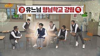 [유느님 형님 학교 강림] 호동(Kang Ho Dong)-재석, 아형X무도 트레이드 제안! 아는 형님(Knowing bros) 47회