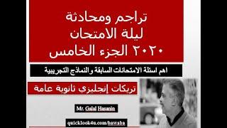 محادثات وتراجم للثانوية العامة Dialogue and Translation