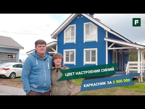 Каркасник с перспективой расширения: как нижегородская пара построила синий дом // FORUMHOUSE