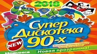 БОЛЬШАЯ ЗАЖИГАТЕЛЬНАЯ SUPER ДИСКОТЕКА 90 - Х | ЛУЧШИЕ ТАНЦЕВАЛЬНЫЕ ПЕСНИ 2018