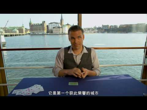 Stockholm – It´s not a coincidence (Chinese subtitles)