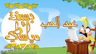 بسنت ودياسطي جـ1׃ الحلقة 06 من 30 ..عيد الحب