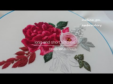 Hand Embroidery: Long & Short Stitch Flowers | pattern
